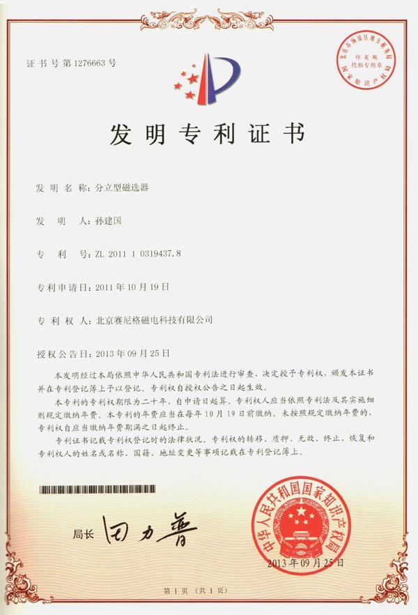 分立型-发明专利证书