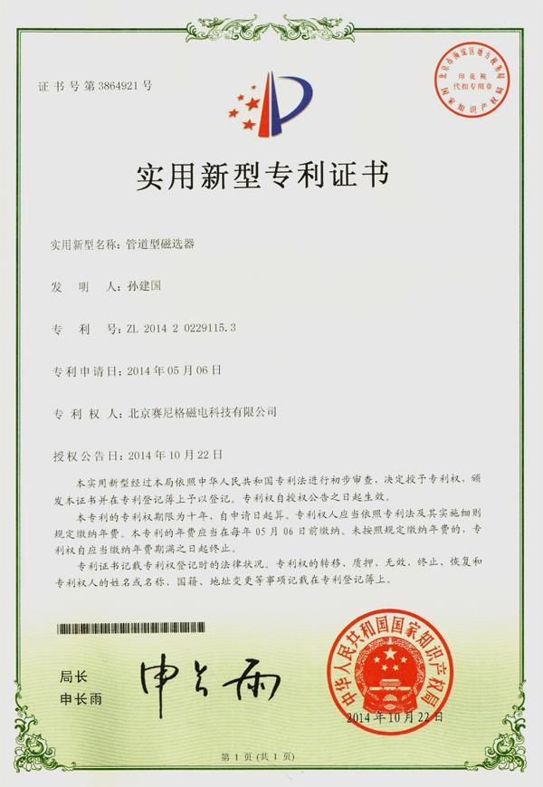 管道型磁选器-实用新型专利证书