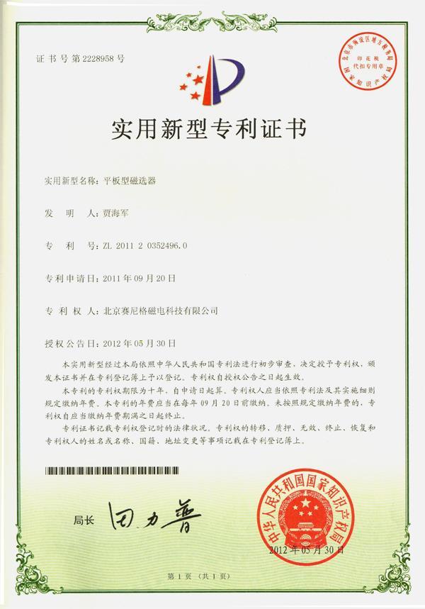 平板型-实用新型专利证书